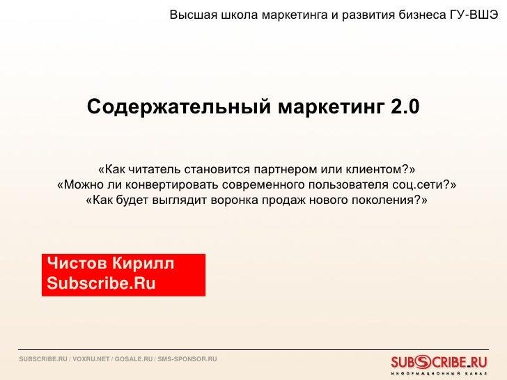 Высшая школа маркетинга и развития бизнеса ГУ-ВШЭ                       Содержательный маркетинг 2.0                 «Как ...