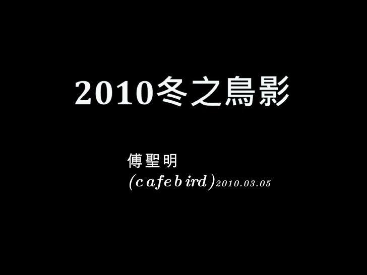 傅聖明 (cafebird) 2010.03.05