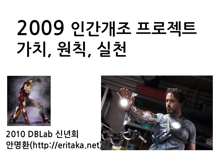 2009 인간개조 프로젝트   가치, 원칙, 실천     2010 DBLab 싞년회 안명환(http://eritaka.net)