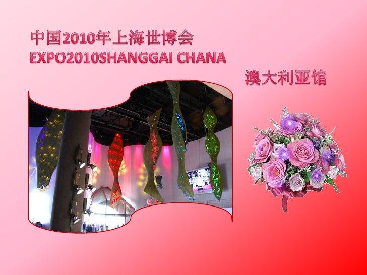 中国2010年上海世博会<br />EXPO2010SHANGGAI CHANA<br />澳大利亚馆<br />