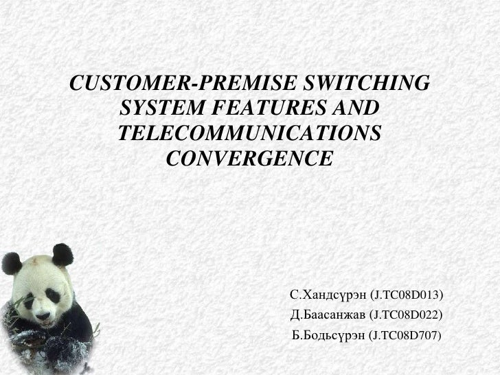 CUSTOMER-PREMISE SWITCHING SYSTEM FEATURES AND TELECOMMUNICATIONS CONVERGENCE<br />С.Хандсүрэн (J.TC08D013)<br />Д.Баасанж...
