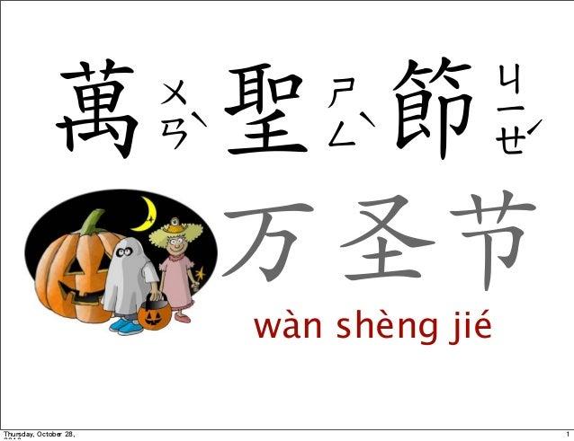 萬聖節 wàn shèng jié 万圣节 1Thursday, October 28,