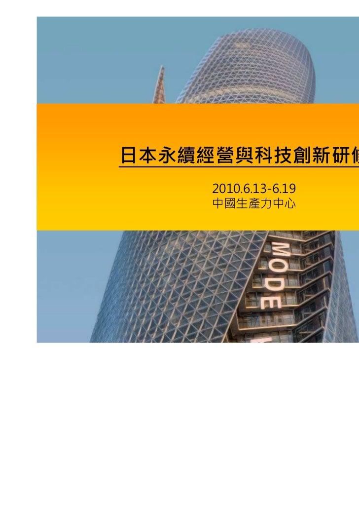 日本永續經營與科技創新研修團         2010.6.13-6.19         中國生產力中心   CPC©2010, all rights reserved   1