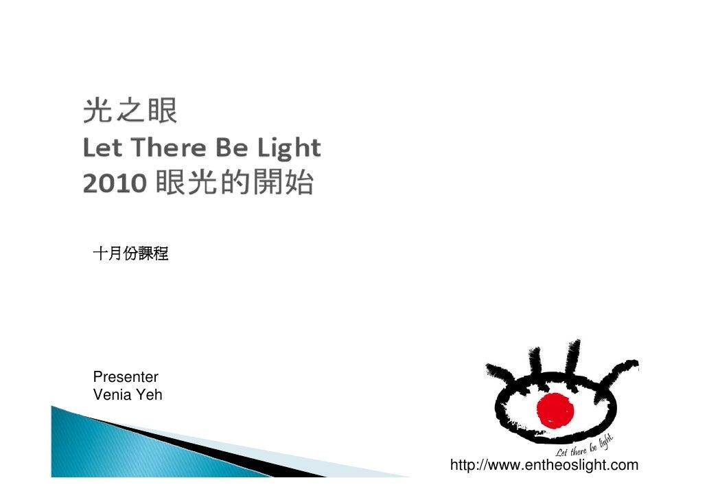 十月份課程     Presenter Venia Yeh                http://www.entheoslight.com