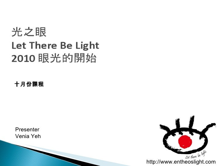 http://www.entheoslight.com Presenter  Venia Yeh  十月份課程