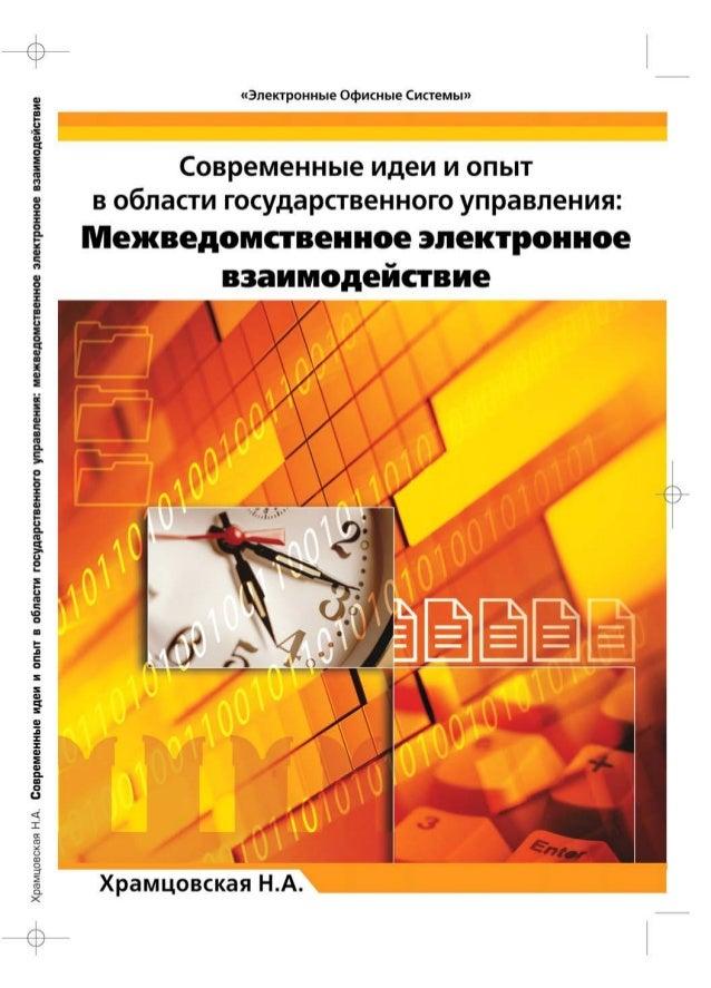 «Электронные Офисные Системы» Современные идеи и опыт в области государственного управления: межведомственное электронное ...