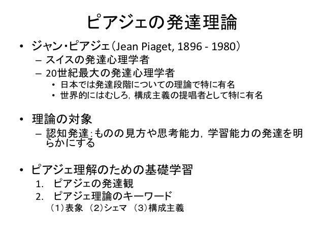 ピアジェ の 発達 理論
