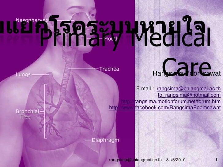 การวินิจฉัยแยกโรคระบบหายใจ<br />Primary Medical Care<br />RangsimaPoomsawat<br />                      E mail :  rangsima@...