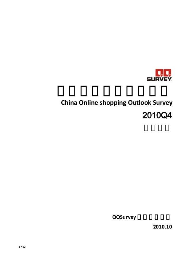 1/12      中国网购前景调查报告 ChinaOnlineshoppingOutlookSurvey 2010Q4 (简版)     QQSurvey 中国在线调研 2010.10