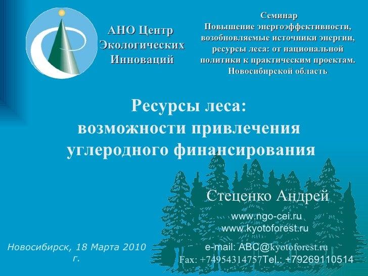 Стеценко Андрей www.ngo-cei.ru www.kyotoforest.ru   e-mail:  ABC@ kyotoforest.ru Fax: +74954314757 Tel.:  +79269110514 Нов...