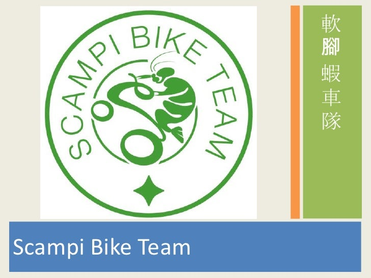 Scampi Bike Team<br />軟腳蝦車隊<br />