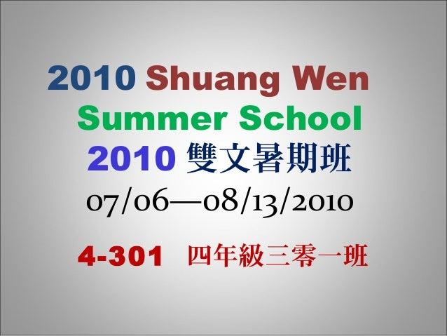 2010 Shuang Wen Summer School 2010 雙文暑期班 07/06—08/13/2010 4-301 四年級三零一班