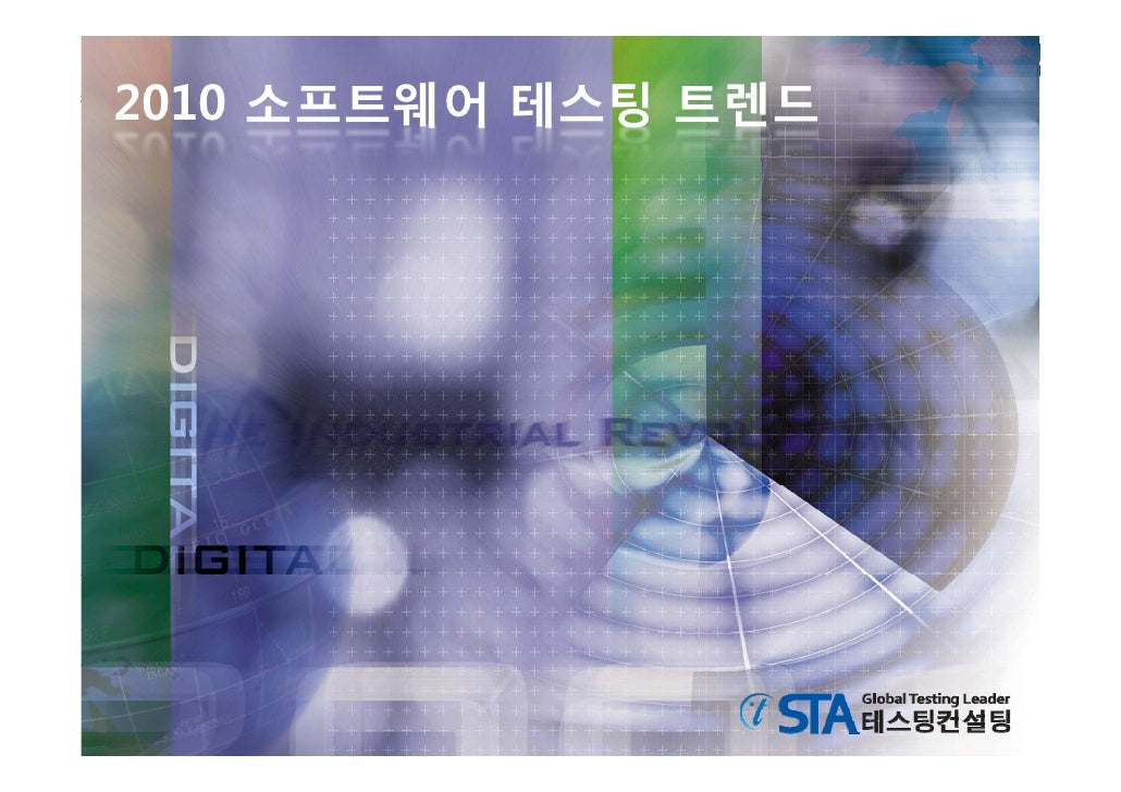 2010 소프트웨어 테스팅 트렌드         웨어 테 팅 렌                          1