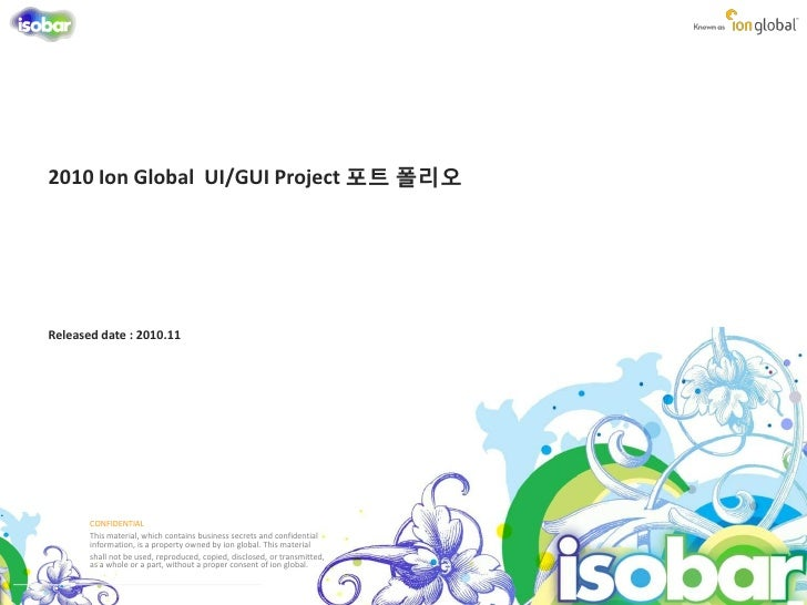 2010 Ion Global UI/GUI Project 포트 폯리오Released date : 2010.11       CONFIDENTIAL       This material, which contains busine...