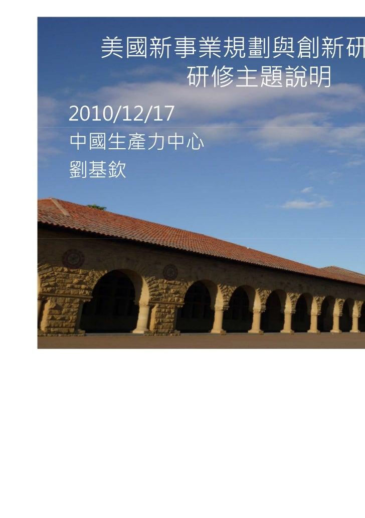 美國新事業規劃與創新研修團     研修主題說明2010/12/17中國生產力中心劉基欽         CPC©2010, all rights reserved