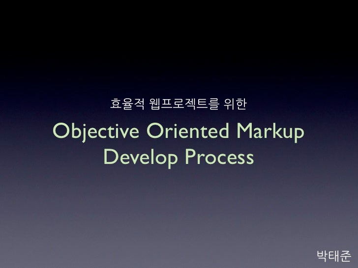 Objective Oriented Markup      Develop Process