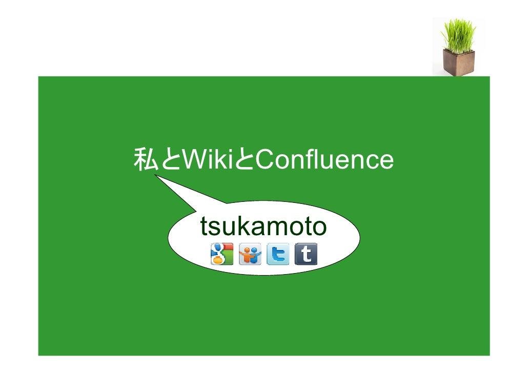 私とWikiとConfluence      tsukamoto