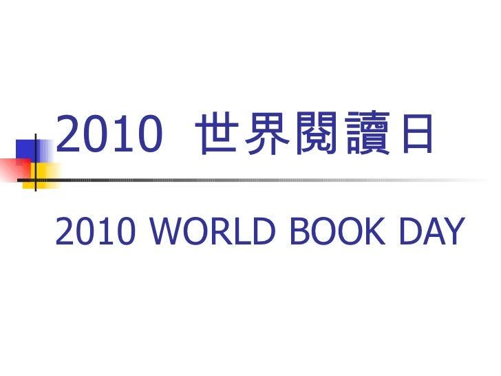2010  世界閱讀日 2010 WORLD BOOK DAY