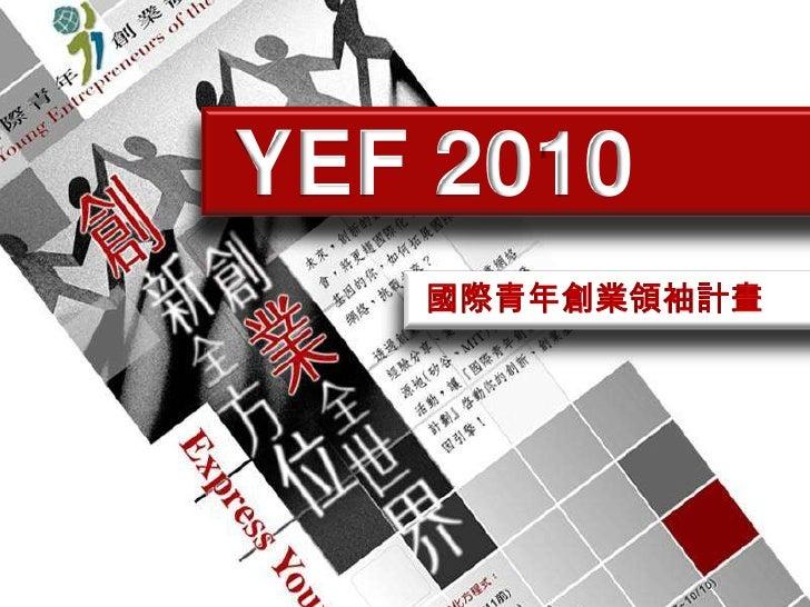YEF2010<br />國際青年創業領袖計畫<br />