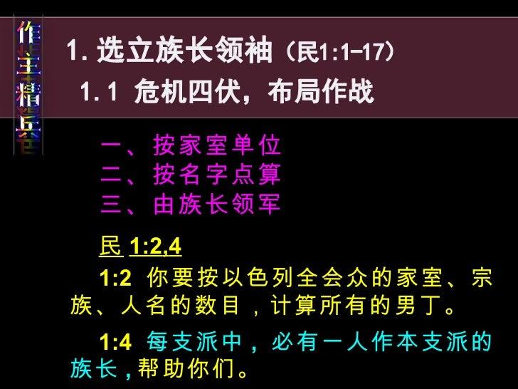 信息Sunday Sermon 02/01/2011