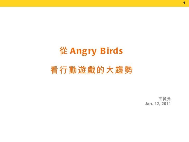 王贊元 Jan.  12 , 2011 從 Angry Birds 看行動遊戲的大趨勢