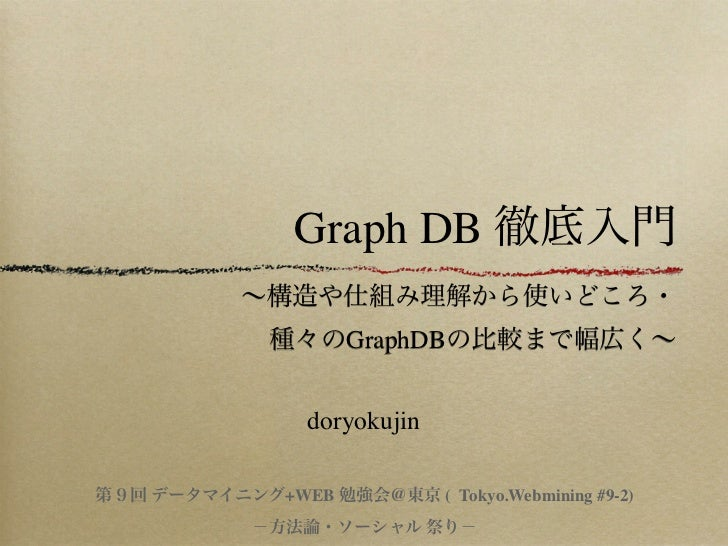 Graph DB       GraphDB doryokujin+WEB          ( Tokyo.Webmining #9-2)