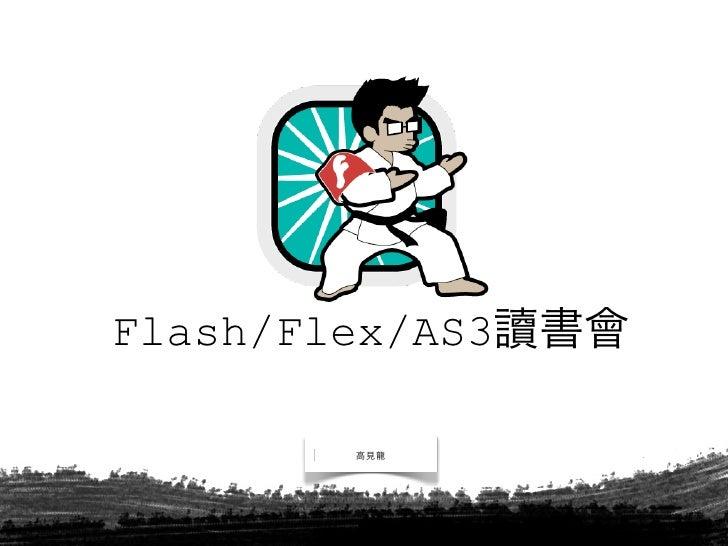 Flash/Flex/AS3