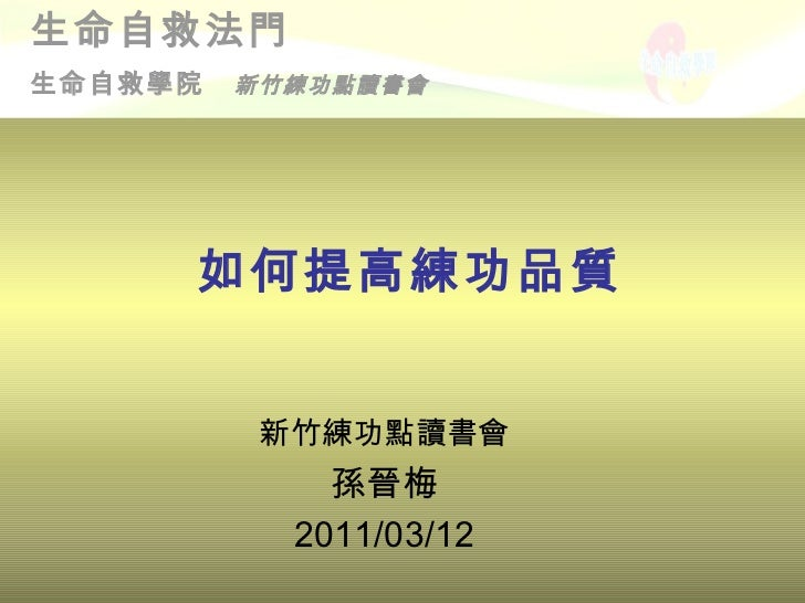 如何提高練功品質 <ul><li>新竹練功點讀書會 </li></ul><ul><li>孫晉梅 </li></ul><ul><li>2011/03/12 </li></ul>