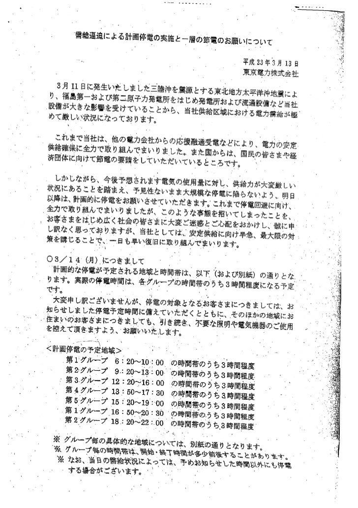 輪番停電情報2011.03.13