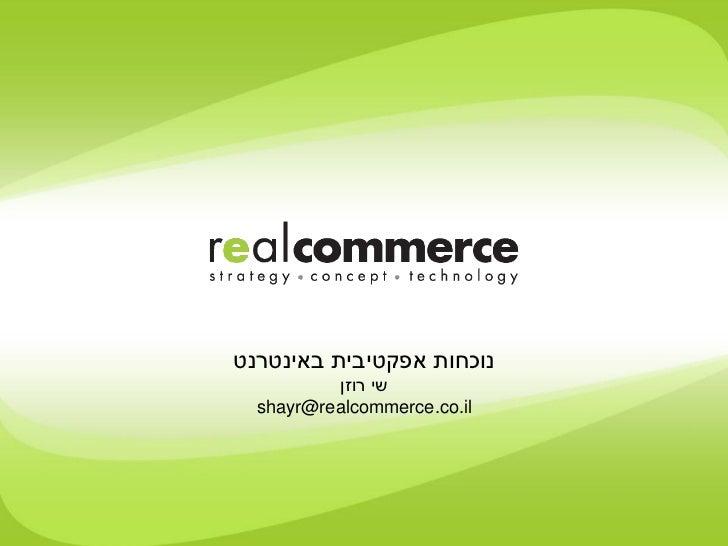 נוכחות אפקטיבית באינטרנט          שי רוזן  shayr@realcommerce.co.il