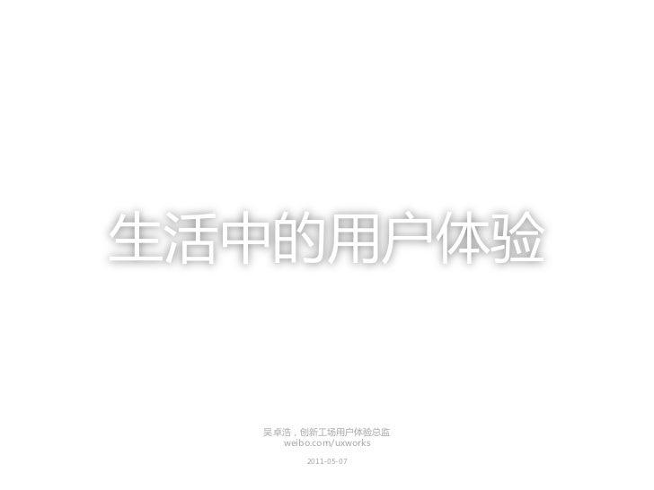 生活中的用户体验 @清华2011-05-07