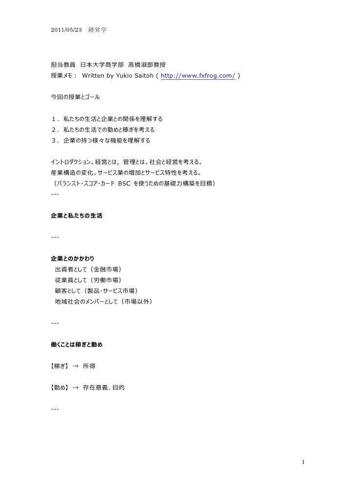 2011/05/23 経営学担当教員 日本大学商学部 髙橋淑郎教授授業メモ: Written by Yukio Saitoh ( http://www.fxfrog.com/ )今回の授業とゴール1.私たちの生活と企業との関係を理解する2.私た...