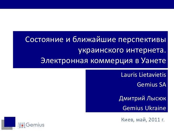 Состояние и ближайшие перспективы украинского интернета.Электронная коммерция в Уанете<br />LaurisLietavietis<br />Gemius ...