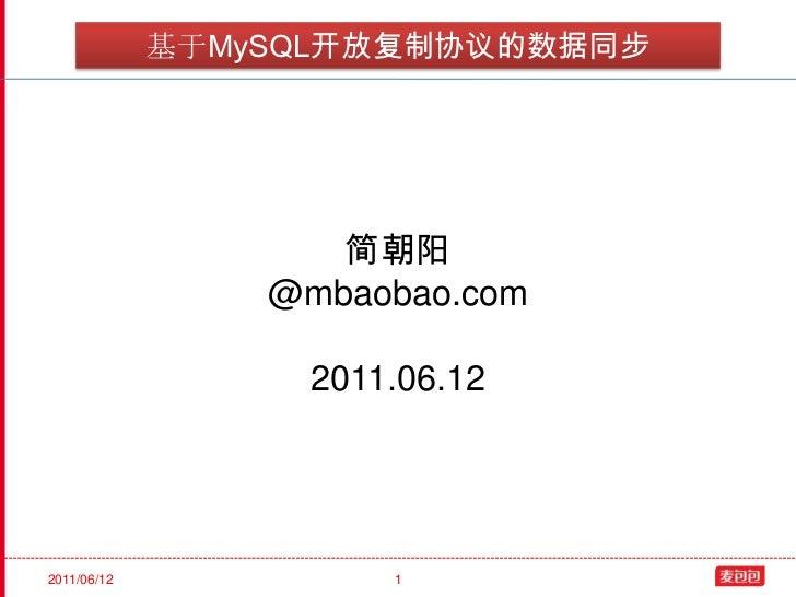 基于MySQL开放复制协议的数据同步<br />简朝阳<br />@mbaobao.com<br />2011.06.12<br />2011/06/12<br />1<br />