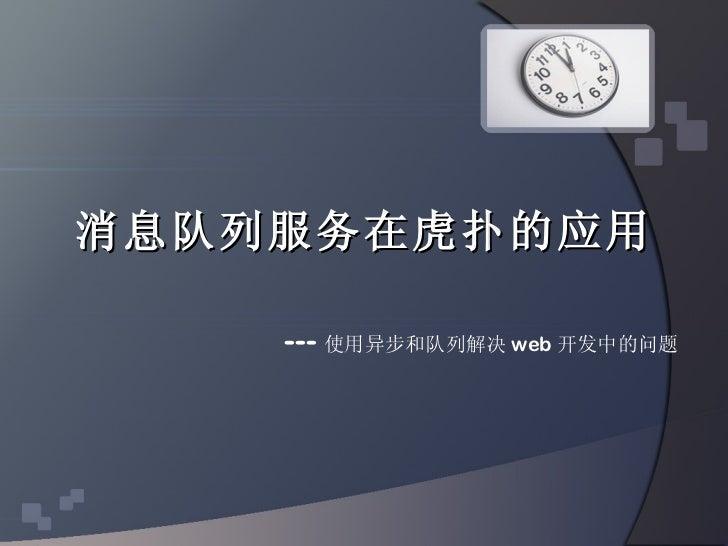 消息队列服务在虎扑的应用  --- 使用异步和队列解决 web 开发中的问题