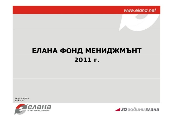 ЕЛАНА ФОНД МЕНИДЖМЪНТ                         2011 г.Актуализирана:30.06.2011