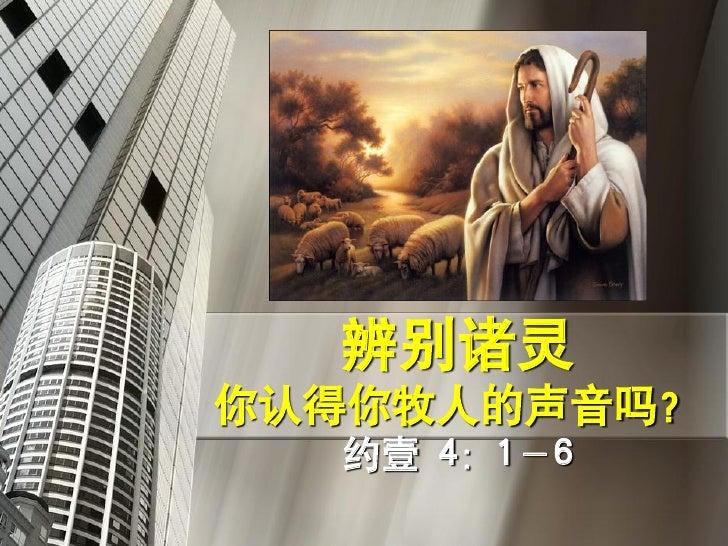 辨别诸灵你认得你牧人的声音吗?  约壹 4:1-6