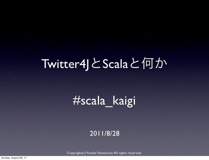 Twitter4J                  Scala                               #scala_kaigi                                          2011/...