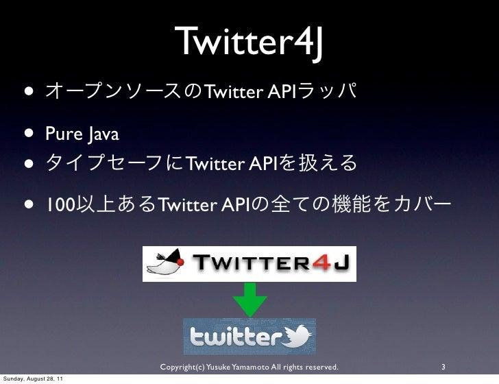Twitter4JとScalaと何か Slide 3