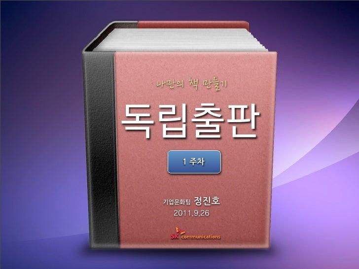 나만의책만들기독립출판            1주차   기업문화팀정진호        2011.9.26