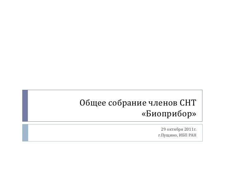 Общее собрание членов СНТ             «Биоприбор»                  29 октября 2011г.                г.Пущино, ИБП РАН