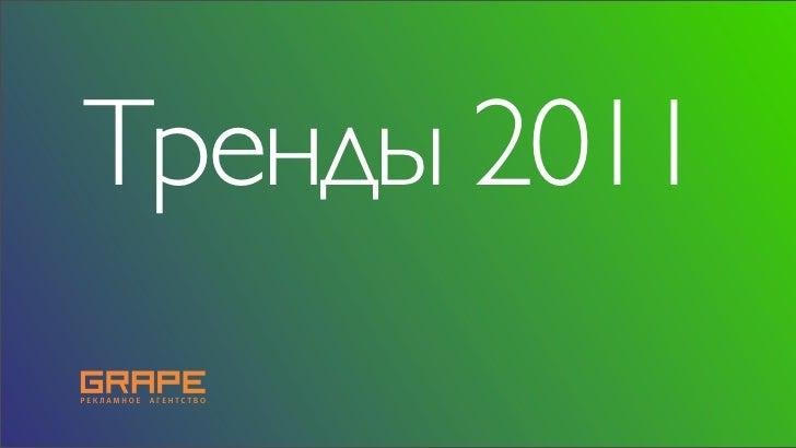 Тренды 2011