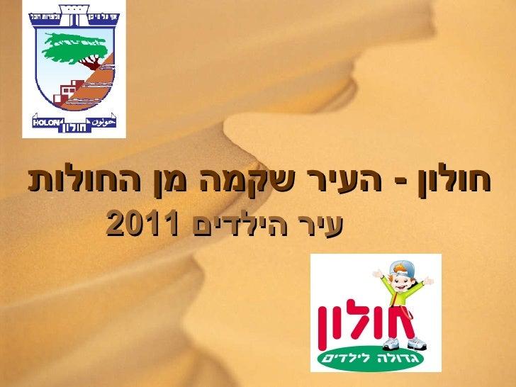 חולון  -  העיר שקמה מן החולות עיר הילדים  2011