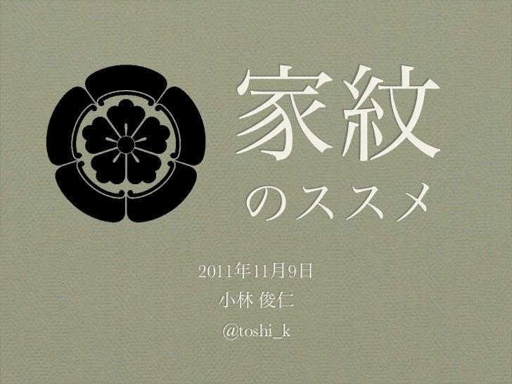 2011   11   9  @toshi_k