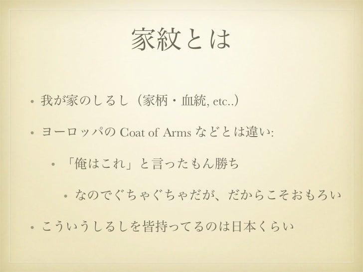 家紋のススメ 2011-11-09 Slide 3
