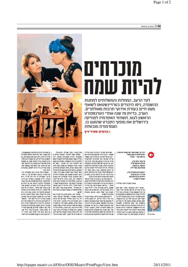 Page 1 of 2http://epaper.maariv.co.il/Olive/ODE/Maariv/PrintPagesView.htm   24/11/2011