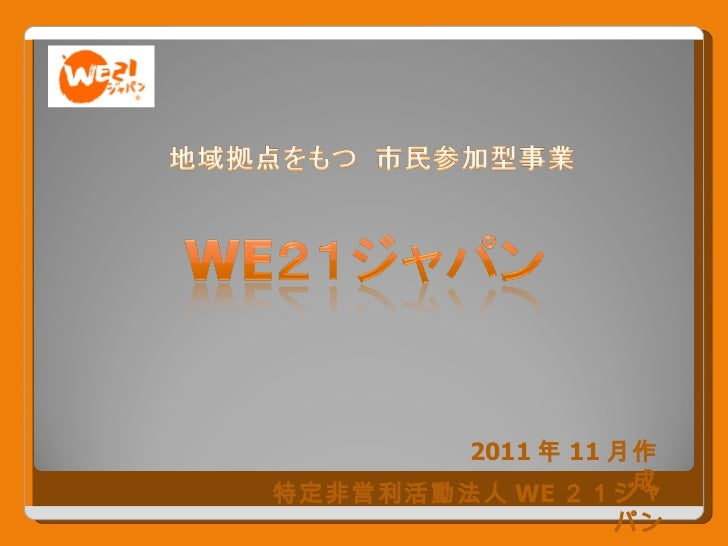 特定非営利活動法人 WE 21ジャパン 2011 年 11 月作成