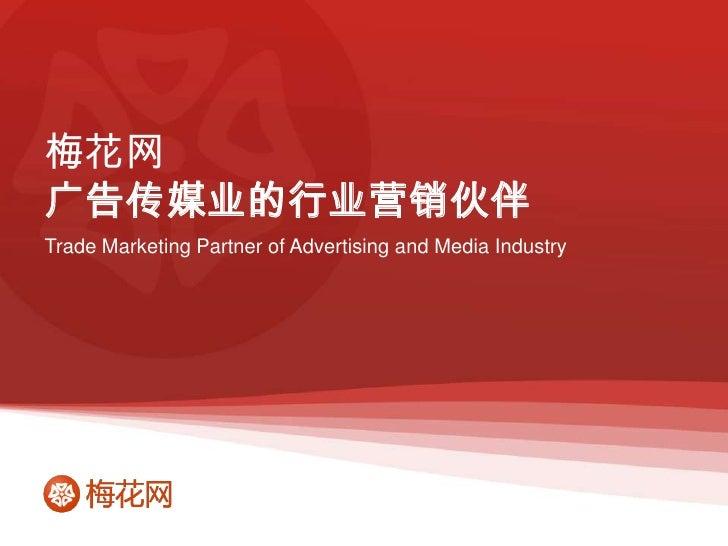 2011年梅花网行业传播服务综述