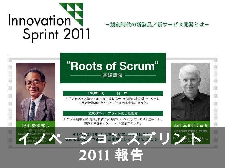 イノベーションスプリント 2011 報告