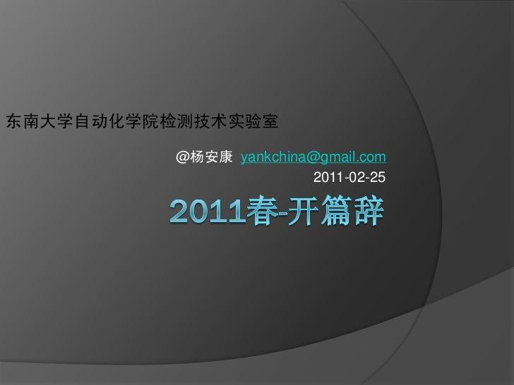 东南大学自动化学院检测技术实验室         @杨安康 yankchina@gmail.com                       2011-02-25